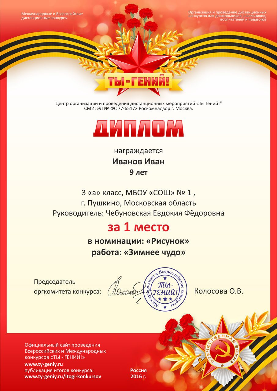 Ti-geniy_diploma_9_may_done