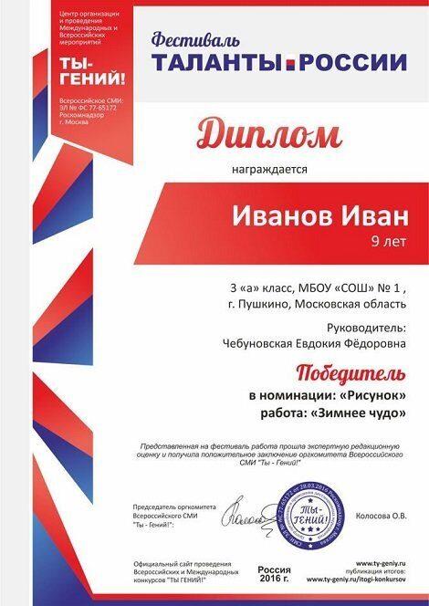 Образец диплома Образец диплома фестиваль quot Таланты России quot