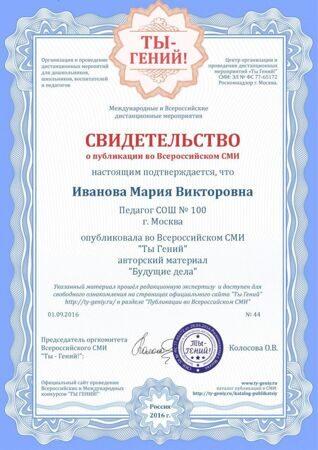 Certificate_SMI