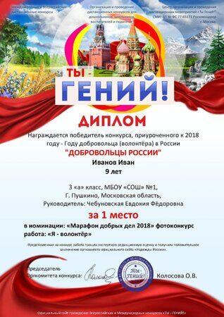 Ty-Geniy_diploma_Trikolor_2018