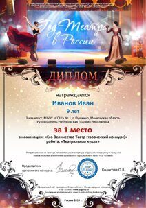 Ti-Geniy_Theatre_year